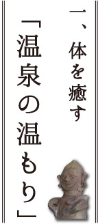 onsen-ttl
