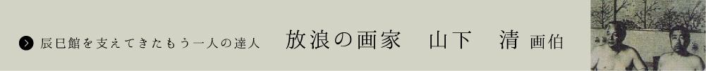 kiyoshi-bnr